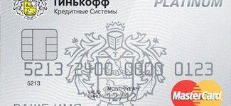 Условия банка Тинькофф при оформлении кредитной карты