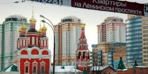 Ипотечные кредиты в Москве и Подмосковье