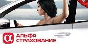 Альфа-Банк – оформление кредита для приобретения автомобиля