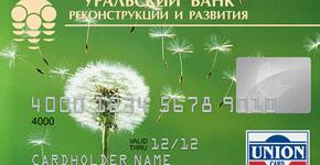 кредитная карта банка «УБРиР»