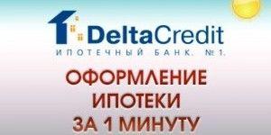Ипотека для молодой семьи банк «ДельтаКредит»