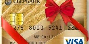 Новые возможности с золотой кредитной картой Сбербанка РФ