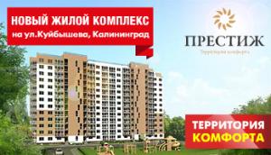 продажа домов в Калининградской области, купить дом