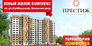 покупаем жилье в домах Калининграда