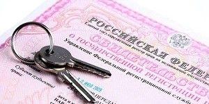 приватизация недвижимости в России