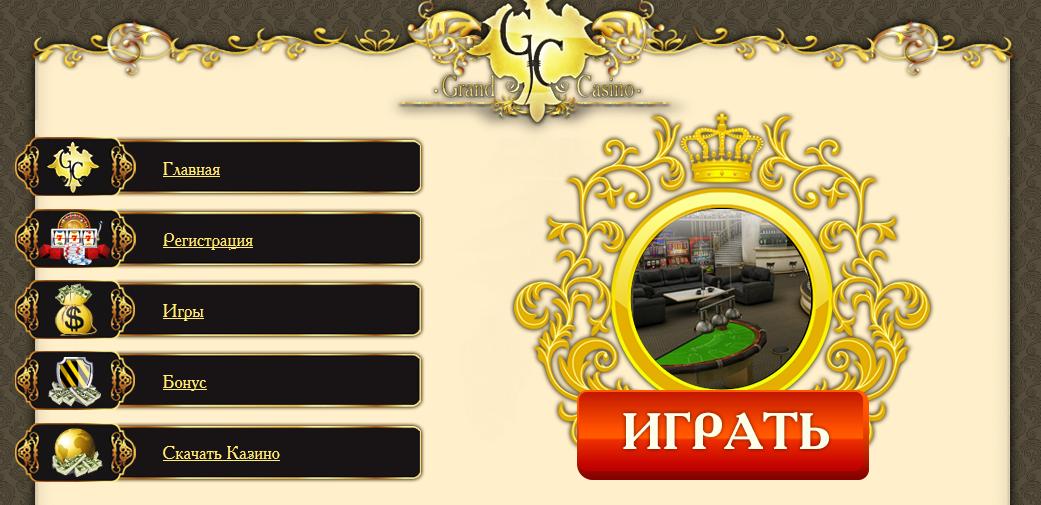 Часом казино игры 1 с