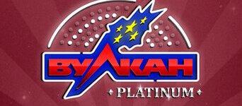 Казино Вулкан Platinum