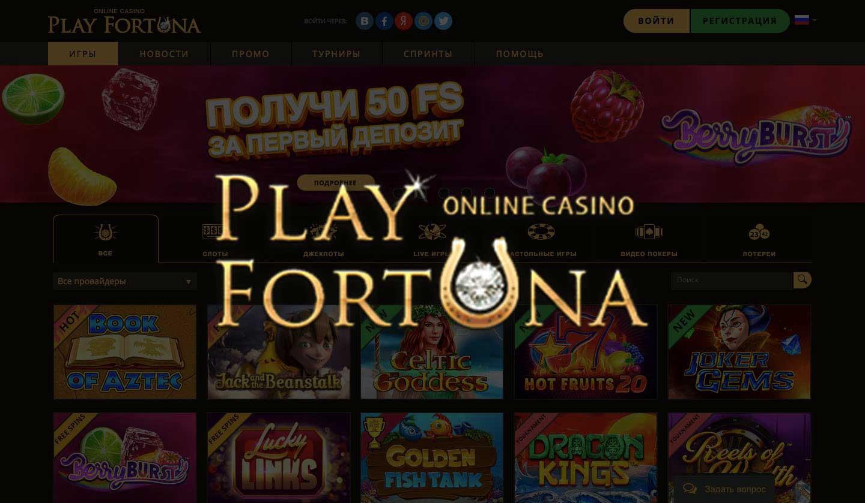 бонусы казино плей фортуна