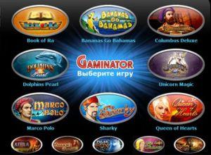 Gaminator казино