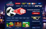 Вулкан Россия официальный сайт