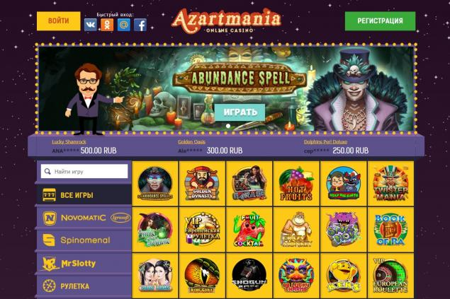 Азартмания казино вход