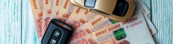рефинансирование кредита под залог автомобиля