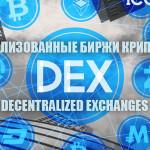 Децентрализованные и централизованные биржи криптовалют